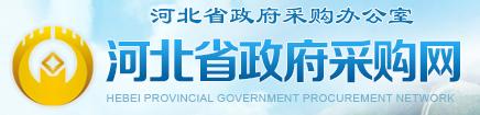 河北省政府采购网
